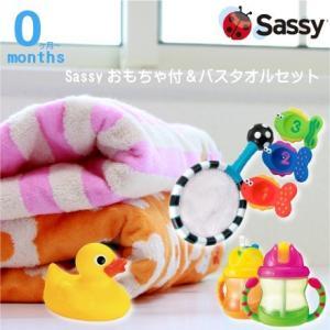 Sassy(サッシー)バスタオル&サッシーおもちゃセット・サッシー バスタオル&魚すくいセット・|baby-arte