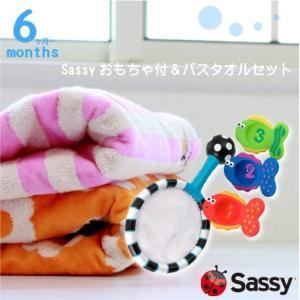 Sassy(サッシー)バスタオル&サッシー水遊びおもちゃセット・サッシー バスタオル&魚すくいセット・|baby-arte