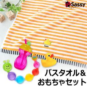 Sassy(サッシー)バスタオル&サッシーおもちゃセット・サッシー バスタオル&おもちゃ3個セット・|baby-arte
