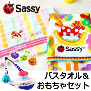 Sassy(サッシー)バスタオル&サッシーおもちゃセット・ッシー バスタオル&船セット・|baby-arte