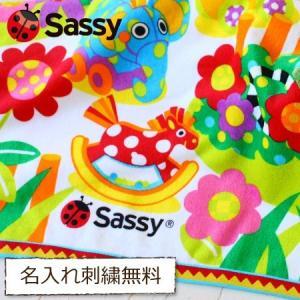 名入れ無料 Sassy(サッシー)バスタオル 出産祝い 入学祝に・サッシー バスタオル・|baby-arte
