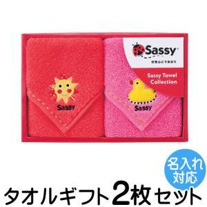 出産祝い 出産祝 誕生日 Sassy サッシー タオル ギフト2枚セット 名入れ対応・サッシー タオル ギフト2枚セット・|baby-arte