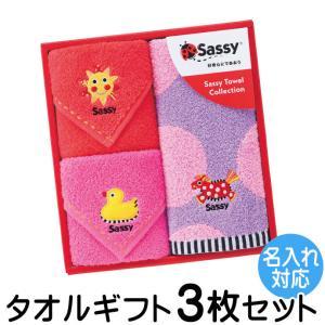 出産祝い 出産祝 誕生日 Sassy サッシー タオル ギフト3枚セット 名入れ対応・サッシー タオル ギフト3枚セット・|baby-arte