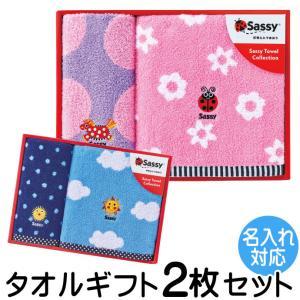 出産祝い 内祝い 誕生日 Sassy 名入れ ギフト 贈り物・サッシー タオル ギフト2枚セット・|baby-arte