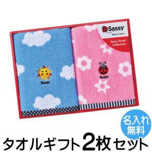 出産祝い(出産祝) 誕生日に Sassy ニューキャラクター ・サッシー タオル ギフト2枚セット・|baby-arte