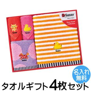 出産祝い 出産祝 誕生日 Sassy サッシー 名入れ対応・サッシー タオル ギフト4枚セット・|baby-arte
