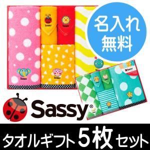 出産祝い(出産祝) 誕生日に Sassy(サッシー)ニューキャラクター SA-5420・サッシー タオル ギフト5枚セット・|baby-arte
