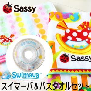 Swimava(スイマーバ)&Sassy(サッシー)・スイマーバ&サッシー バスタオルセット・|baby-arte