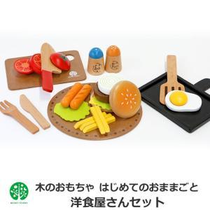 3歳〜知育玩具 ウッディプッディ 木のおもちゃ はじめてのおままごと 洋食屋さんセット ・木の玩具 ...