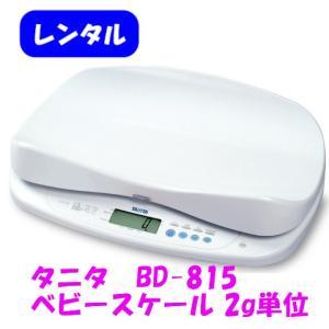 ベビースケール レンタル 2g単位 簡易1g表示機能付き タニタ BD-815 授乳量も計れる 赤ち...