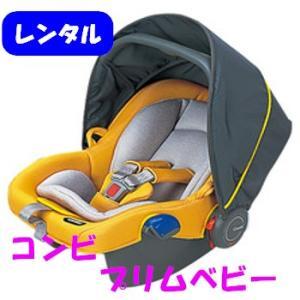チャイルドシート コンビ プリムベビー 新生児から使えるカーシート レンタル 選べるレンタル期間