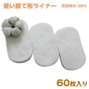使い捨て 布ライナー ベビー肌着にも使用している高級綿糸100% 60枚入 メール便無料 【begi...