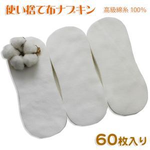 ランキング1位獲得 使い捨て 布ナプキン ベビー肌着にも使用している高級綿糸100% 60枚入 メー...