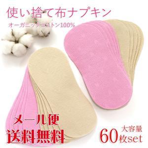 オーガニックコットン100%使い捨て布ナプキン 大容量60枚入り 【beginner】