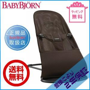 ベビービョルン バウンサーバランスソフト Air(メッシュ) ブラウン (日本正規販売店、登録により2年保証)