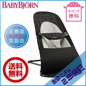ベビービョルン バウンサーバランスソフト Air(メッシュ) ブラック (日本正規販売店、登録により2年保証)