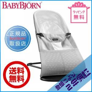 ベビービョルン バウンサーバランスソフト Air(メッシュ) シルバー/ホワイト (日本正規販売店、登録により2年保証)