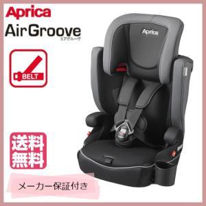 アップリカ エアグルーヴAC クールグリス(GR)Aprica AirGroove AC【送料無料※...