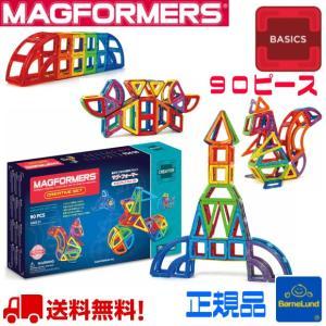 マグ・フォーマー クリエイティブセット 90ピース ボーネルンド 正規品 MAGFORMERS マグフォーマー
