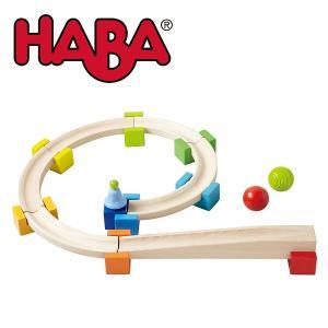 HABA ベビークーゲルバーン・小 ハバ社 ベビーギフトに 玉が転がるおもちゃ HA8050
