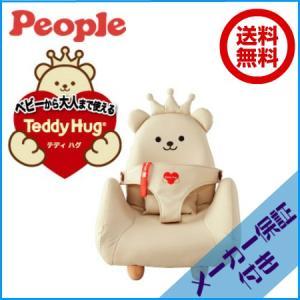 テディハグ Teddy Hug ピープル People【送料無料※】