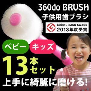 【13本セット】360度歯ブラシ 360ドゥーブラシ(旧称:たんぽぽの種) ベビー・キッズ(子供用)|baby-jacksons