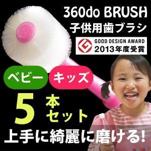 【5本セット】360度歯ブラシ 360ドゥーブラシ(旧称:たんぽぽの種) ベビー・キッズ(子供用)|baby-jacksons