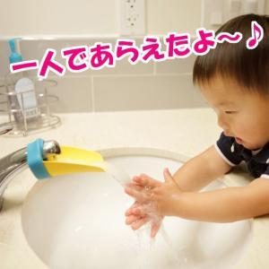 アクアダック・ウォーターガイド 小さい子供の手洗い補助具|baby-jacksons