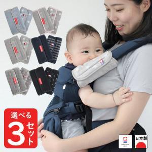 日本製 抱っこひも用  よだれパッド (よだれカバー)  よりどり3個セット(エルゴ ベビーに装着可...