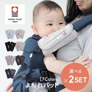 日本製 抱っこひも用  よだれパッド (よだれカバー)  よりどり2個セット(エルゴ ベビーに装着可...