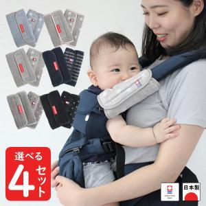 日本製 抱っこひも用  よだれパッド (よだれカバー)  よりどり4個セット(エルゴ ベビーに装着可...