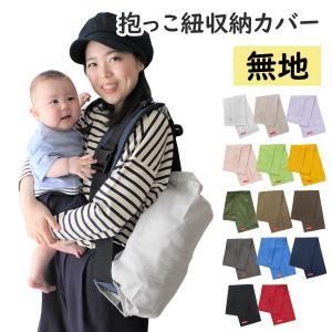 ■対象製品 エルゴベビーなど腰ベルトがあるタイプならご使用が可能です。  ■素材:綿、ポリエステル ...