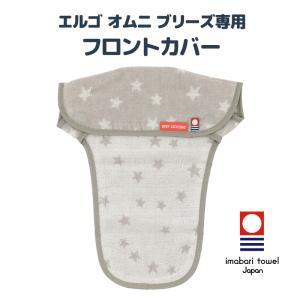 エルゴベビーアダプト・オムニ専用のフロントカバーです。 【クールエアーにも対応】  赤ちゃんの汗、オ...