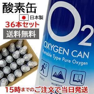 酸素缶 5L×36本セット 日本製 酸素缶 携帯酸素 酸素スプレー 酸素純度約95% 5リットル 酸素補給 東亜産業 災害時用備え 山登り 高山病対策 ハイキング|baby-jacksons