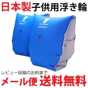 【メール送料無料】ベビー用アームヘルパー(アームブイ) 両腕用補助具(浮き輪) ブルー