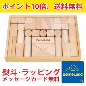 ボーネルンド(BorneLund)木のおもちゃ オリジナル積木 Mサイズ(白木 40ピース入り)|baby-jacksons