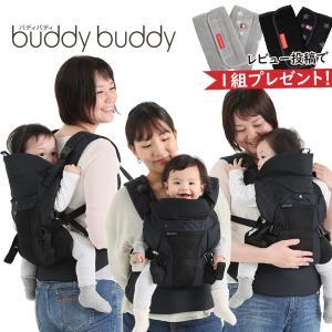 buddybuddy(バディバディ)クラウドベビーキャリア 抱っこ紐 抱っこひも おんぶひも|baby-jacksons