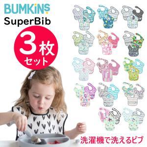 バンキンス  防水仕様のスーパービブ 3枚セット(お食事エプロン) ビタット進呈中|baby-jacksons