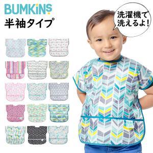 バンキンス(bumkins) 洗濯機で洗える 防水仕様の(半袖)のジュニアビブ(お食事エプロン)|baby-jacksons