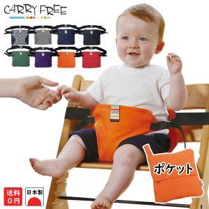 \ビタット進呈中!/ キャリフリー(carryfree)【ポケット】 チェアベルト(椅子/落下防止/ベビーチェア) baby-jacksons
