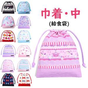 巾着袋 中 (給食袋) 女の子 子供用 幼稚園 保育園 幼稚園 入園グッズ 小学生|baby-jacksons