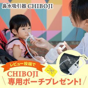 CHIBOJI(知母時/チボジ) 鼻水吸引器 台湾  真空鼻吸い 簡単よく取れる  日本語動画説明付...