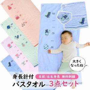 \名入れ刺繍サービス!/今治タオル 身長計付きバスタオルなど3点セット|baby-jacksons