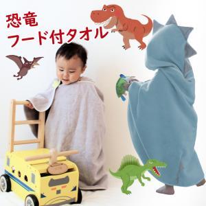 今治タオル dinoフードバスタオル (フード付きバスタオル) 恐竜 クレシェンド|baby-jacksons