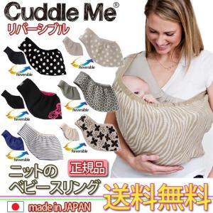 【訳ありセール特価】Cuddele Me カドル ミー[ベビースリング/抱っこひも] Cuddle Me (リバーシブル)ニットのベビースリング【正規品・送料無料】|baby-jacksons