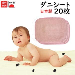 アトピー協会推薦品 ダニ捕りシート (Getダニ捕獲シート) 20枚セット|baby-jacksons