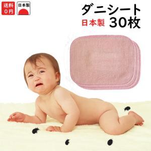 アトピー協会推薦品 ダニシート ダニ捕りシート (Getダニ捕獲シート) 30枚セット|baby-jacksons