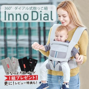 びっくりするほど体がラク!業界初のダイヤル式抱っこひも InnoDial イノダイヤル|baby-jacksons