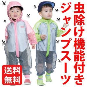 【送料無料】蚊よけ(虫除け)加工(モスキーヒ) 幼児用ジャンプスーツ(上下一体型) baby-jacksons