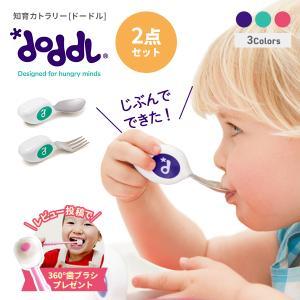 【レビュー特典あり】ドードル doddl (2点セット)じぶんで食べられる! 幼児用カトラリー スプーン フォーク|baby-jacksons